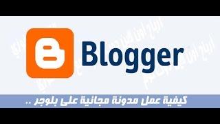 2014 كيفية انشاء مدونة أو موقع على منصة بلوجر مجانا ورفع القالب الخاص