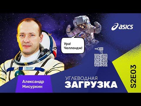 Зачем бег космонавту. Как повысить выносливость. Реабилитация после полета