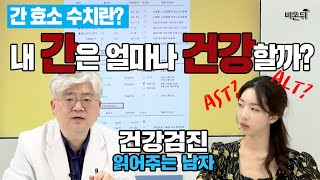 간 효소 수치(ALT,AST)란 무엇일까? (송내과의원…