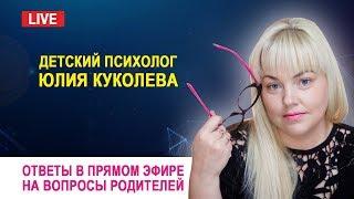 ЗАХОДИТЕ: отвечает на вопросы детский психолог Юлия Куколева