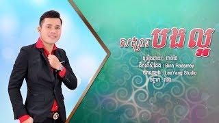 សង្សារបងល្អ | Thạch Phay Hát Mừng Tết Chol-Channam-Thmey 2018 Tại Chùa Tỉnh Sóc Trăng