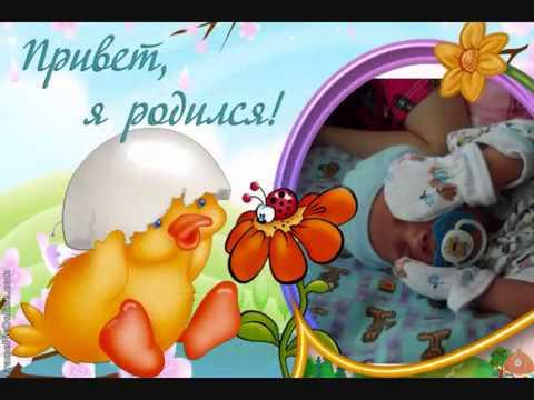 Картинка с днем рождения мальчику 1 год артем