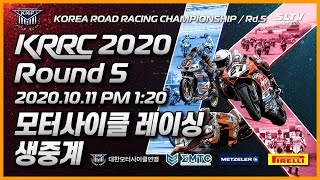 [LIVE] KRRC 2020 Round 5 Race …