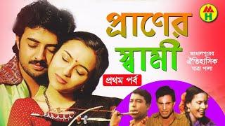 Jatra Pala - Praner Shami | Vol-01 | প্রাণের স্বামী | জামালপুরের যাত্রাপালা | Music Heaven