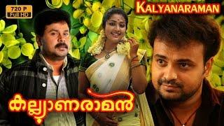 Kalyanaraman Malayalam Full Movie | dileep comedy movie | Navya Nair | Kunchacko Boban