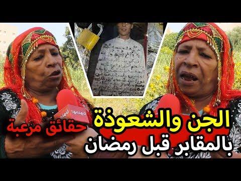 حصرياً .. حقائق جد جد خطيرة لم تسمعها من قبل حول الشعوذة بالمقابر قبل رمضان بنواحي المحمدية