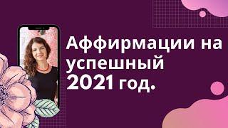 Позитивные мысли на успешный 2021 год для женщин Аффирмации для женщин