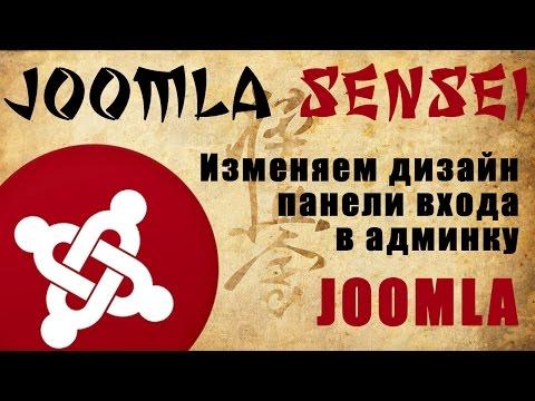 110.Изменяем дизайн панели входа в админку Joomla
