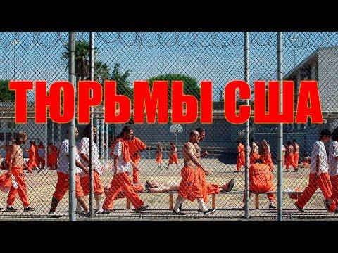 Страшные Тюрьмы Сша