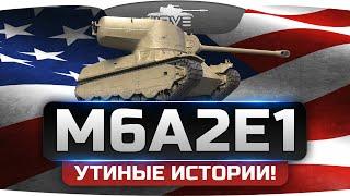 ������ �������: �����, �����, �������! (����� M6A2E1)