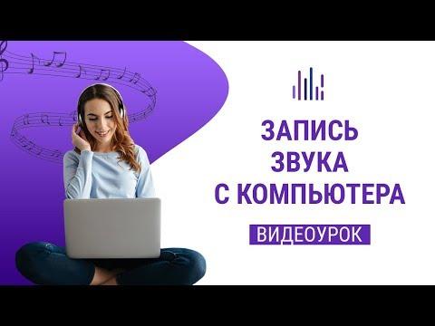 Как записать звук с компьютера 🎧