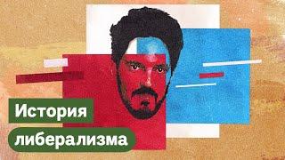 История либерализма в России