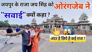 """""""सवाई"""" का मतलब क्या है ? Albert hall museum Jaipur Rajasthan travel Family"""
