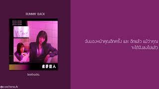 [thai sub] runnin' back leebada