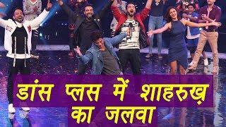 Shahrukh Khan ICONIC POSE on Dance Plus 3   FilmiBeat