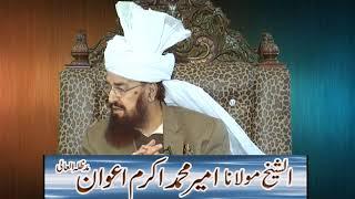 Siraaj e Muneera By Maulana Muhammad Akram Awan (R)