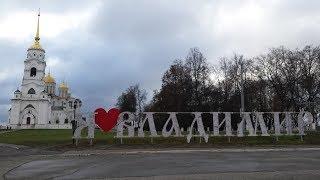 Владимир Обзорная экскурсия по центру Владимира Золотое Кольцо России