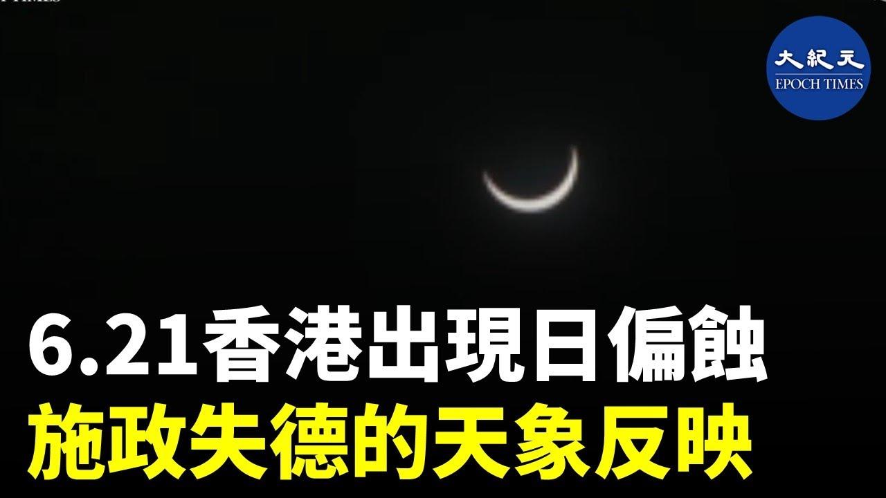 日蝕(6月21日)登場!太陽和月亮也是一陽一陰的代表,日食又被叫做日蝕,是月球剛好轉到太陽和地球之間 ...
