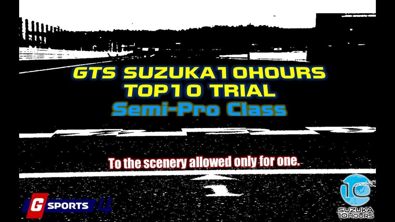 Live 【GTsport】2020 GTS SUZUKA10HOURS TOP 10 TRIAL  Semi-Pro Class