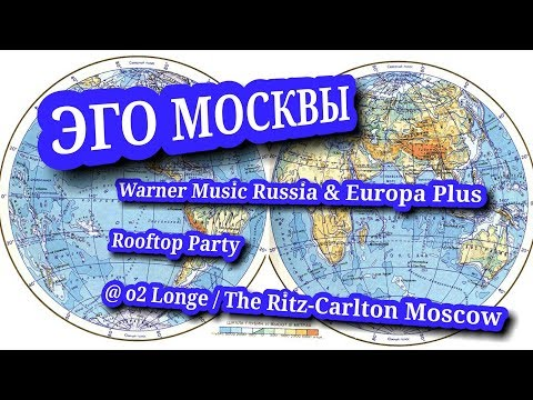 ЭГО МОСКВЫ - Warner Music / Europa Plus Rooftop Party