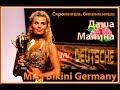 Скромняша, бикини няша Даша - Miss junior Bikini Germany