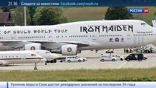 Самолеты Олланда и Меркель потерялись на фоне Iron Maiden(, 2016-06-04T05:45:56.000Z)