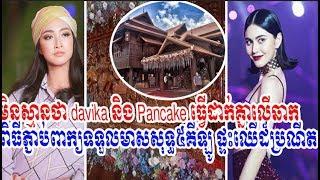 មិនស្មានថា davika និង Pancake ធ្វើបែបនេះដាក់គ្នាលើឆាក, Cambodia News, Cambodia Daily24