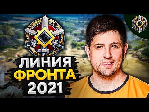 ЛИНИЯ ФРОНТА WOT 2021 — Танки 8 и 9 уровней. Этап I