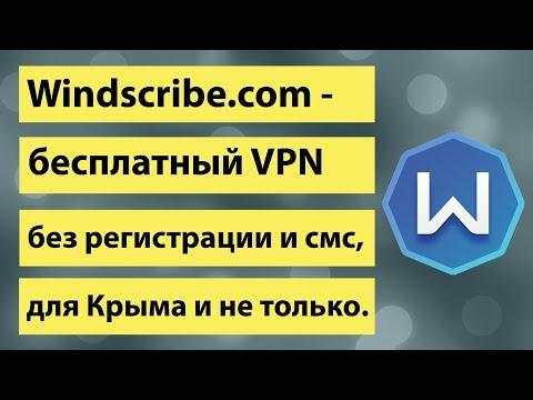 Windscribe com   бесплатный VPN без регистрации и смс, для Крыма. Меняем свой IP-адрес в сети.