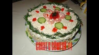 Праздничный слоёный салат с сёмгой !