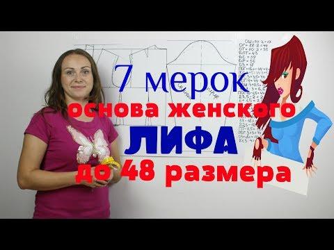 Базовая основа выкройки Женского Лифа с Рукавом до 48 размера! Система 7 мерок БЕСПЛАТНО