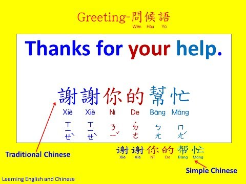 abc英語 問候語01 (Learning English and Chinese about greetings.)