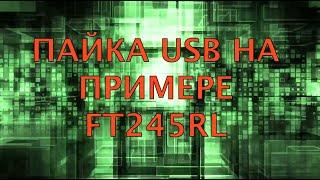 Пайка микросхем  USB в корпусе SSOP (FT245RL и подобные)
