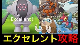 【ポケモンGO】エクセレントは簡単!?レジスチルのゲットチャレンジ!(ノーカット) 第4世代のシンオウ地方の進化ポケモンの解説。【Pokémon GO】