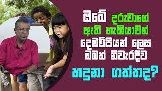 ඔබේ දරුවාගේ හැකියාවන් දෙමව්පියන් ලෙස නිවැරදිව හදුනා ගත්තද? | Piyum Vila | 25 - 03 - 2021 | SiyathaTV Thumbnail