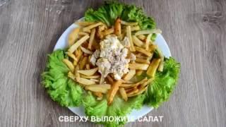 Салат Петушок с картошкой фри на Новый Год 2017