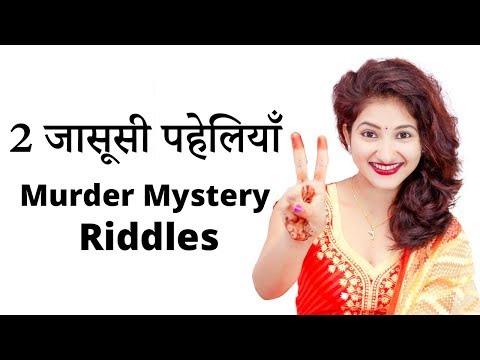 2 जासूसी पहेलियाँ | Murder Mystery Riddles | Part 1 | Paheliyan in Hindi with Answer | Hindi Paheli