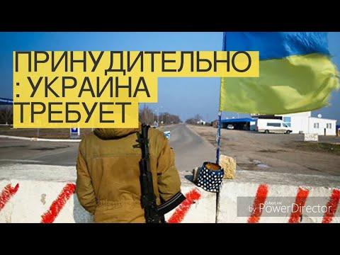 «Принудительно»: Украина требует отРоссии новую границу