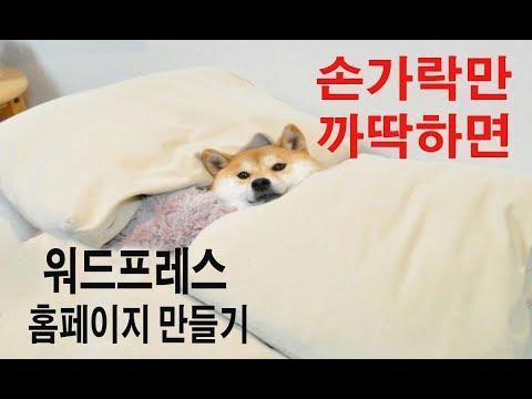 워드프레스 반응형 홈페이지 뚝딱 따라만들기 - 2020