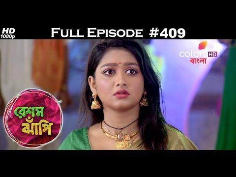 Resham Jhanpi - 23rd April 2018 - রেশম ঝাঁপি - Full Episode