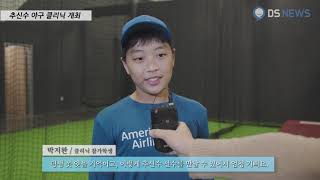 AA Hope and Dream Youth Baseball Clinic with Shin-Soo Choo.