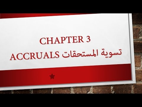 2- Chapter 3: Accruals تسوية المستحقات