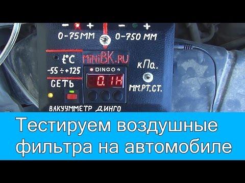 Тестирую вакуумметр Динго, измеряем разрежение в коллекторе и в воздушномфильтре | Алексей Третьяков