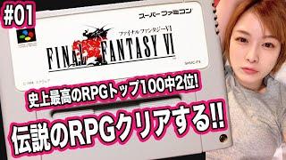 【FF6 #01】SFC版ファイナルファンタジー6 FINAL FANTASY VI 名作で感動しよう【クリアするまで!】
