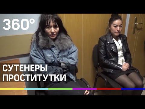 Организаторов сексуального бизнеса поймала подмосковная полиция