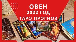 Овен - Таро прогноз на 2022 год по всем сферам жизни