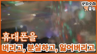 [PD수첩 핫클립] 룸살롱 검사 술접대, 3만2천원 차이로 '청탁금지법' 불기소 (MBC210119방송)
