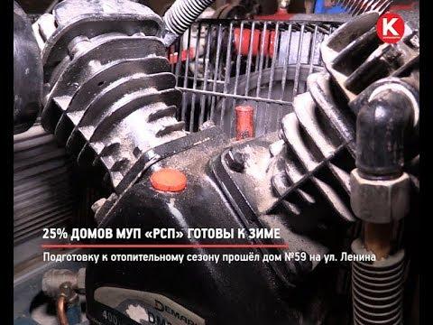 КРТВ. 25% домов МУП «РСП» готовы к зиме