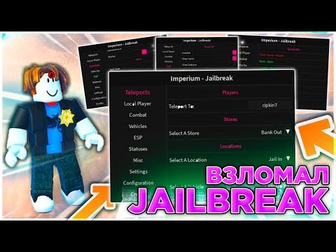 Взломал JailBreak 😚 Чит на ДжейлБрейк