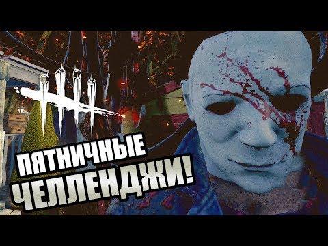 Dead by Daylight ► ПЯТНИЧНЫЕ ЧЕЛЛЕНДЖИ!